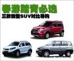 性价比是关键 三款自主品牌SUV对比导购