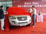 猎豹飞腾时尚版1.5L哈尔滨上市 售9.48万