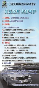 新疆海利上海大众斯柯达售后优惠并送大礼