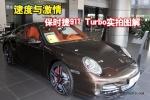 速度与激情 保时捷911 Turbo实拍图解