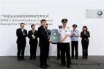 华晨宝马向广州市公安局交付5系警用车