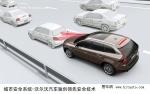 沃尔沃汽车荣获欧洲NCAP先进安全技术奖