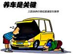养车是关键 三款保养价格低紧凑型车推荐