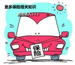 车险办理渠道 主要险种及热门组合简介