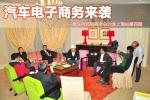 汽车电子商务来袭 上海经销商沙龙纪实