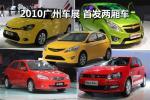 2010广州车展 五款首发两厢新车导购