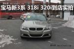 深度解析宝马新3系小改款车型 到店实拍