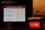 北汽域胜007/S12上市 8.98万/7.88万起售