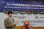 2010年度第四批车型C-NCAP评价结果发布