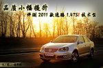 品质小幅提升 评测2011款速腾1.4T技术型