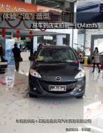 """""""流""""造型 易车到店实拍新一代Mazda5"""