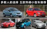 多数人的选择 五款热销小型车推荐