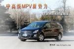 中高级MPV新势力 评测Mazda8至尊版