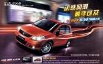 天语SX4舒适型8.58万上市 重庆现车到店