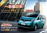 郑州日产NV200尊雅车型经济上市 现车销售