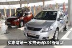 实惠简装车 实拍长安铃木天语SX4舒适型