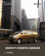 商务MPV新选择 福田蒙派克济宁到店