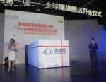 双色熊猫淘宝网上开卖 售价5.98万-6.98万