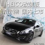 HEICO改装版沃尔沃S60上市 部分4S店有售