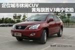 全新精英城市休闲CUV-黄海旗胜V3南宁实拍