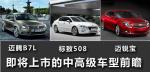 即将上市中高级车 迈腾B7/标致508/迈锐宝