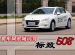 易车网星城试驾东风标致508 强调舒适性