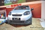 配置升级 瑞麒X1舒享型长春车展上市