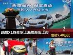 瑞麒X1舒享型上海煜磊店上市 售5.48万元