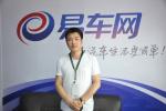 易车网专访成特菲亚特4S店总经理张宝军