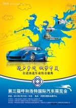 2011呼和浩特国际汽车展览会即将启动