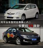 同平台车型对比导购(八) 卡罗拉VS逸致
