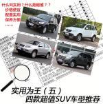 实用为王(五)四款自主超值SUV车型推荐