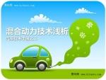 汽车技术手册之二 混合动力技术浅析