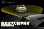 汽车技术手册之四 自适应大灯技术简介