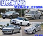 旧貌换新颜 5款近期小改款上市车型导购