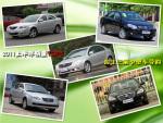 2011上半年销量TOP5 自主三厢中型车导购