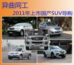 异曲同工 2011年上市全新国产SUV导购