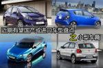 近期有望国产或进口车型盘点 小型车篇