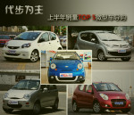 代步为主 上半年销量TOP 5微型车导购