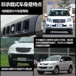 非承载式车身是特点 4款硬派SUV车型导购