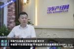 穆天宇:华晨汽车与中国女排将长期合作