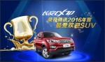 长安CX70喜获2016年度最受欢迎SUV