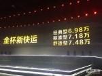 华晨金杯新快运上市 售6.98万-7.48万元