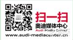 奥迪将携强大产品阵容登陆2016广州车展