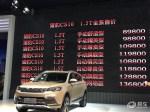 猎豹CS10 1.5T上市 售8.98万-13.68万元