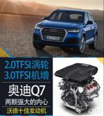 全球十佳发动机 奥迪Q7两颗强大的内心