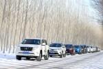 一汽丰田全系冰雪体验 极寒挡不住的热情