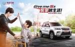 北汽幻速S5预售价公布 6.98万-7.98万元