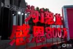 东风日产答谢会暨微博之夜苏州站圆满落幕