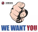 嘉兴汉腾 高薪诚聘总经理 年薪60万-100万